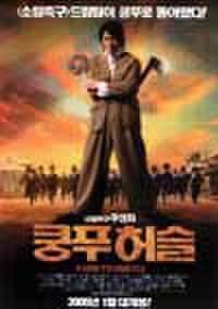 韓国チラシ659: カンフー・ハッスル