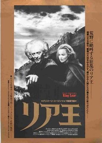 映画チラシ: リア王(ソ連)