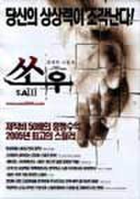 韓国チラシ636: ソウ