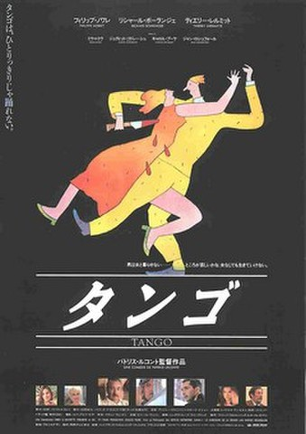 映画チラシ: タンゴ(パトリス・ルコント)(題字白)