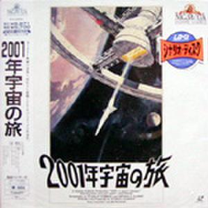 レーザーディスク437: 2001年宇宙の旅(劇場公開版・シネマスコープサイズ)