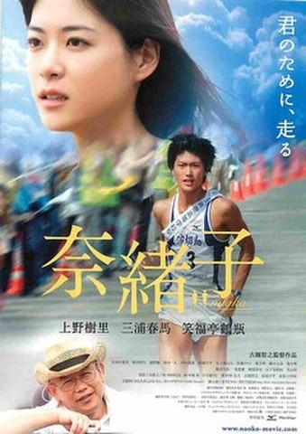 映画チラシ: 奈緒子(君のために~)