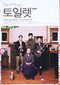 韓国チラシ243: トイレット