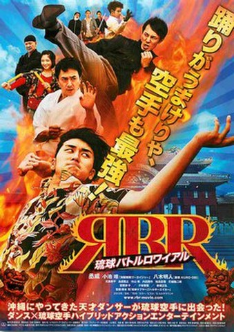 映画チラシ: 琉球バトルロワイアル