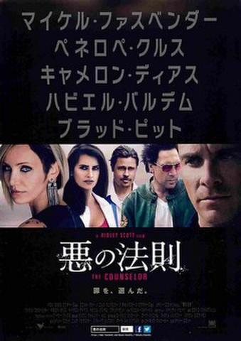 映画チラシ: 悪の法則(人物あり)