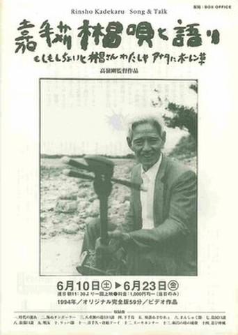 映画チラシ: 嘉手苅林昌唄と語り(単色)