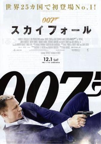 映画チラシ: 007 スカイフォール(人物下・世界25カ国で~コピーあり)