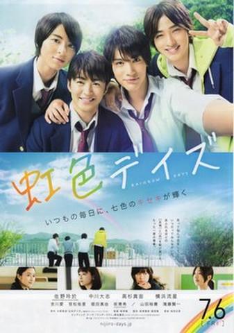 映画チラシ: 虹色デイズ(2枚折)