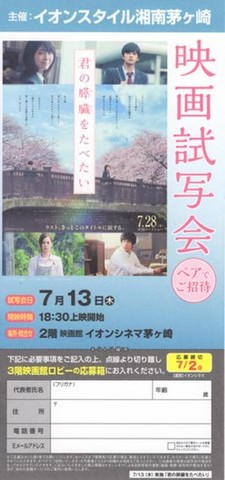 映画チラシ: 君の膵臓をたべたい(浜辺美波)(小型・片面・イオンシネマ試写会応募用紙)