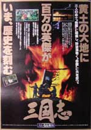映画ポスター0164: 三国志 大いなる飛翔