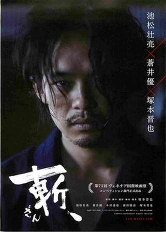 映画チラシ: 斬、 ざん(1人)