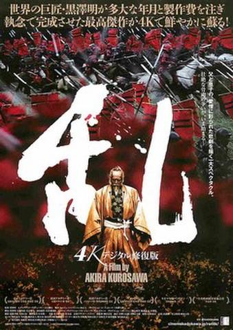 映画チラシ: 乱 4Kデジタル修復版