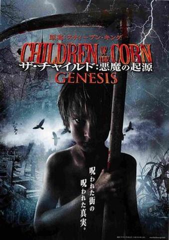 映画チラシ: サ・チャイルド:悪魔の起源