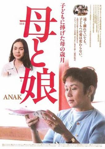 映画チラシ: 母と娘