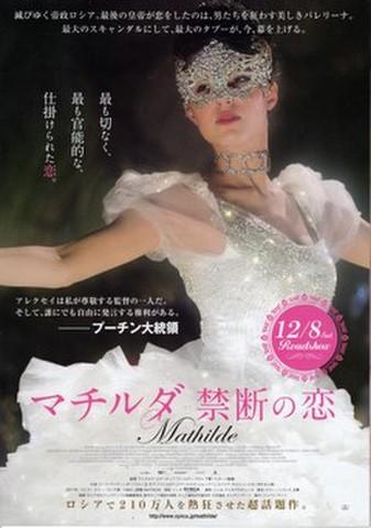 映画チラシ: マチルダ 禁断の恋(2枚折)