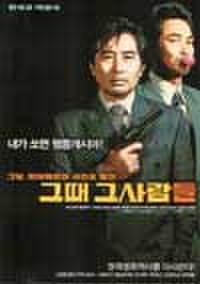 韓国チラシ417: その時その人たち