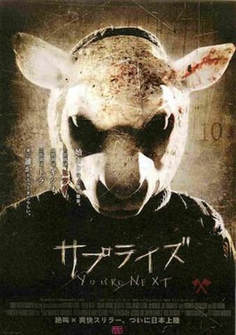 映画チラシ: サプライズ(ヒツジ・10)