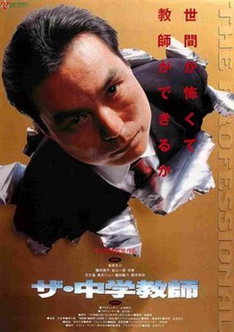 映画チラシ: ザ・中学教師