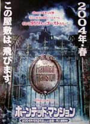 映画ポスター0066: ホーンテッド・マンション