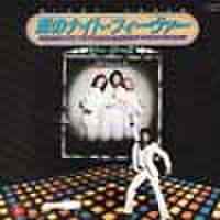 EPレコード108: サタデー・ナイト・フィーバー