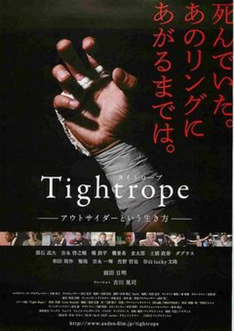 映画チラシ: タイトロープ(邦画)