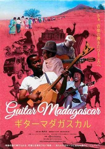映画チラシ: ギターマダガスカル