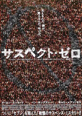 映画チラシ: サスペクト・ゼロ