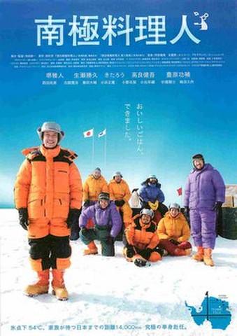 映画チラシ: 南極料理人(8人)