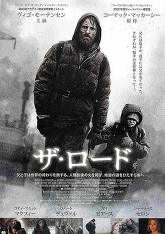 映画チラシ: ザ・ロード