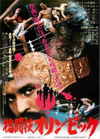 映画チラシ: 格闘技オリンピック