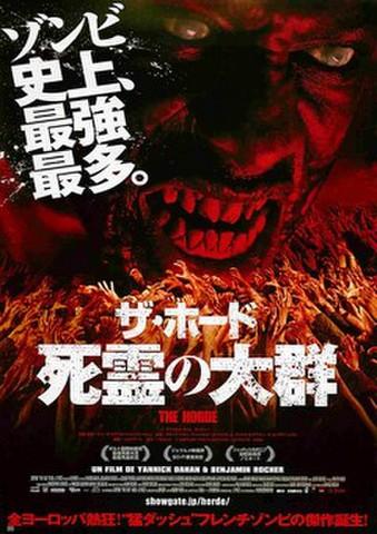 映画チラシ: ザ・ホード 死霊の大群