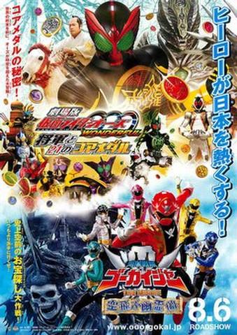 映画チラシ: 仮面ライダーオーズWONDERFUL 将軍と21のコアメダル/海賊戦隊ゴーカイジャー 空飛ぶ幽霊船(縦・ヒーローが~コピー右)