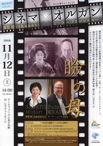 映画チラシ: 瞼の母(A4判・横浜音楽祭り2016シネマ×オルガン)