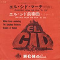 EPレコード109: エル・シド