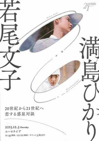 映画チラシ: 【若尾文子・満島ひかり】20世紀から21世紀へ恋する惑星対談 ユーロライブ