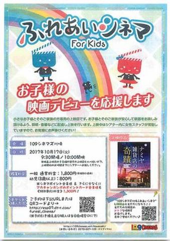 映画チラシ: ナミヤ雑貨店の奇蹟(109シネマズ川崎・ふれあいシネマ For Kids・裏面フルカラー)