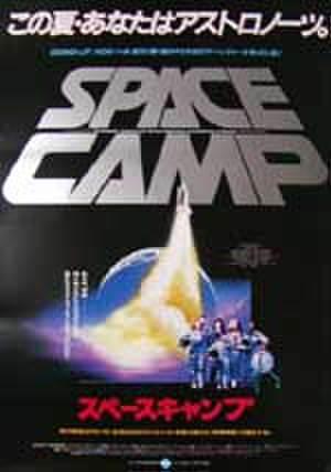 映画ポスター0161: スペース・キャンプ