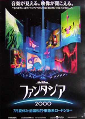 映画ポスター0365: ファンタジア2000