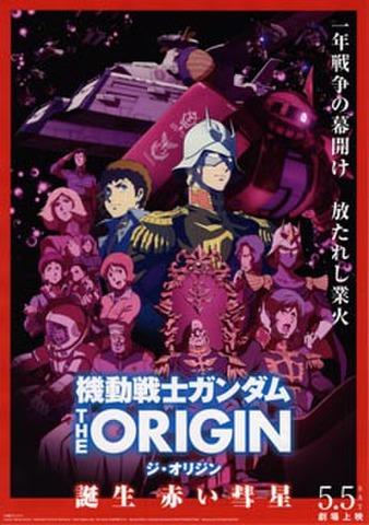 映画チラシ: 機動戦士ガンダム ジ・オリジン 誕生赤い彗星(赤枠)