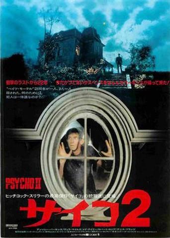 映画チラシ: サイコ2