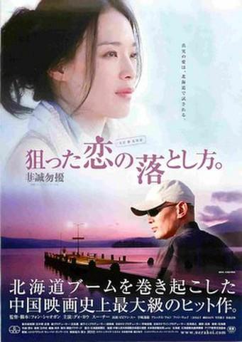 映画チラシ: 狙った恋の落とし方。