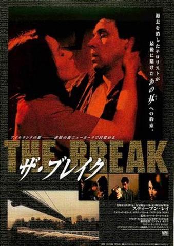 映画チラシ: ザ・ブレイク