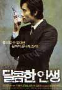 韓国チラシ718: 甘い人生