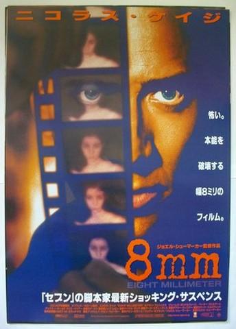 映画ポスター1102: 8mm