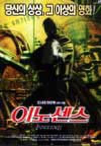 韓国チラシ533: イノセンス