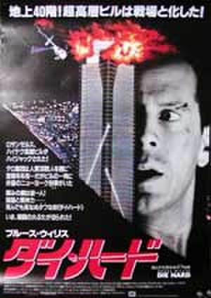 映画ポスター0203: ダイ・ハード