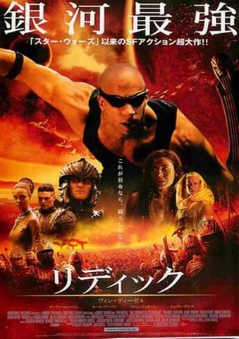 映画チラシ: リディック(2枚折)