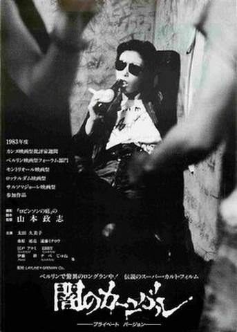 映画チラシ: 闇のカーニバル プライベートバージョン