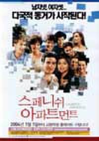 韓国チラシ092: スパニッシュ・アパートメント