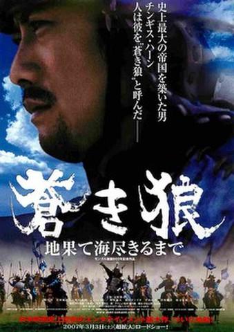 映画チラシ: 蒼き狼 地果て海尽きるまで(ペラ)